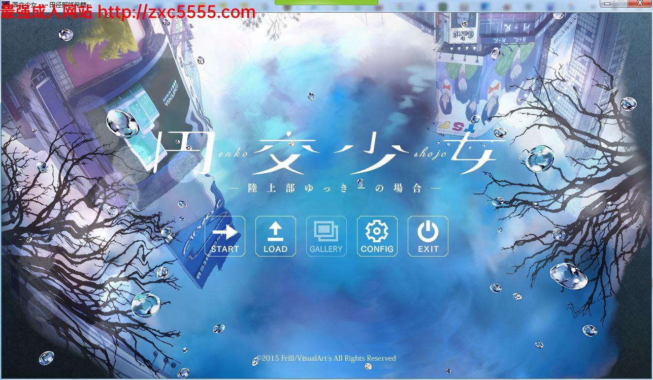 【拔作ADV中文】円交少女:田径部的悠希篇 汉化版+动画【1G】