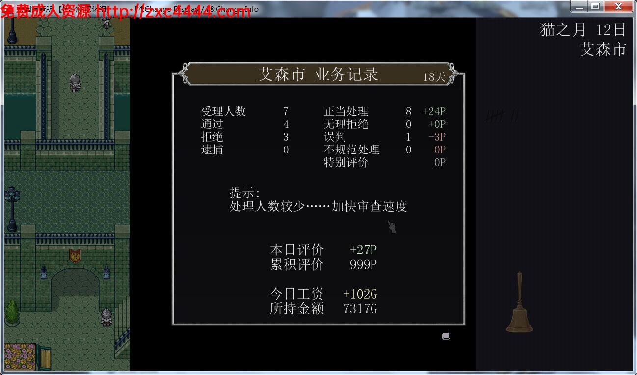 【SLG/汉化/全动态】帝国审查所! V1.0完整汉化版[071203]【100M】
