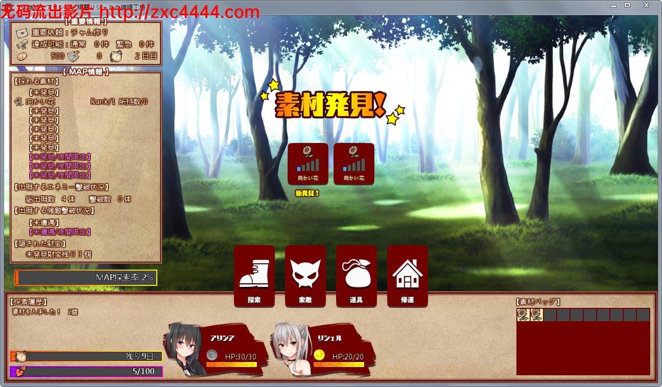 【探究RPG+SLG】阿莉西亚和精灵莉雪尔的??し唬 拘伦鳌俊究ㄅ普揭?/搜集】【600M】